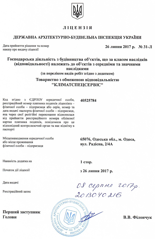 Лицензия на проектирование систем отопления